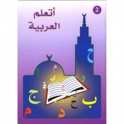 أتعلم العربية (Livre d'apprentissage de l'arabe enseigné à la madrassah Volume 2 )