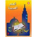 أتعلم العربية (Livre d'apprentissage de l'arabe enseigné à la madrassah Volume 3 )