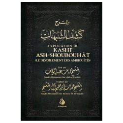 Explication de KASHF ASH-SHOUBOUHÂT (Le Dévoilement Des Ambiguïtés)