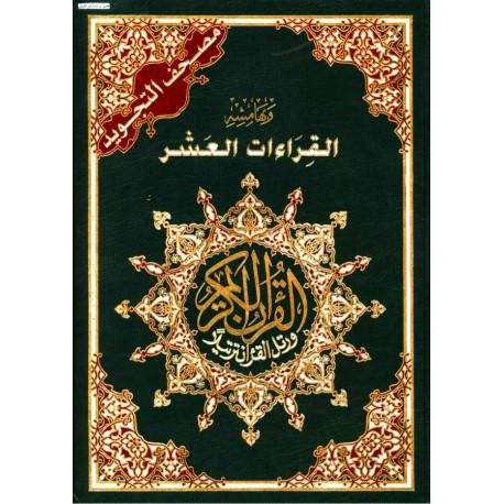"""Le saint coran dans les 10 lectures """" القراءات العشر """""""