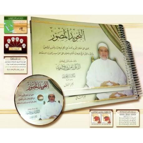 AT-TAJWID AL-MOUSSAWAR 2 tomes (version Arabe) de chaykh Ayman Sweïd