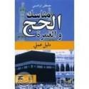 Hadj & Omra, guide pratique (ar)
