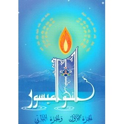 Nahou Al Mayssour (La Madrassah) Partie 1 & 2