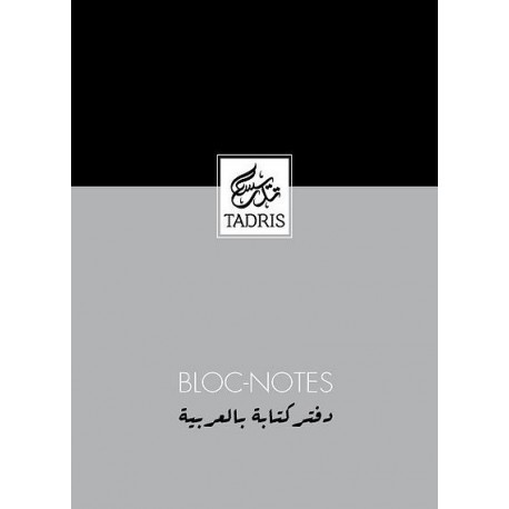 Bloc-Notes A5 Tadris , Format 14.8/21cm - 160 pages