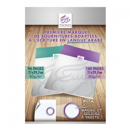 Cahier Tadris Format A4 - 96 Pages-
