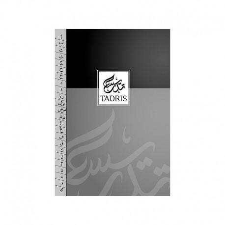 Répertoire Tadris Alphabet Arabe noir 9x14 cm