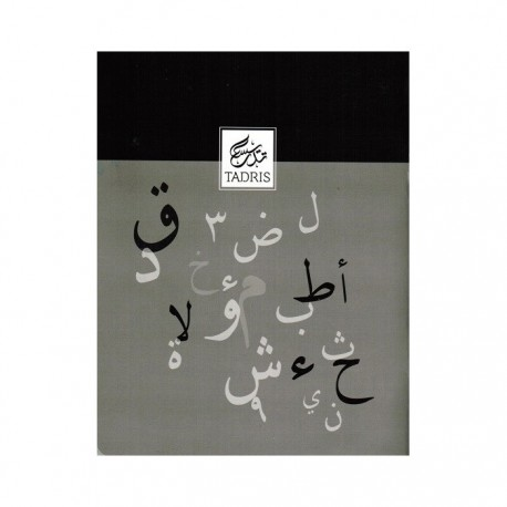 Cahier Tadris noir format 17x22 cm