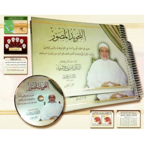 AT-TAJWID AL-MOUSSAWAR 2 tomes (version Arabe) de chaykh Ayman Sweïd