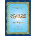Al Qa'ida An Nouraniya - Petit format