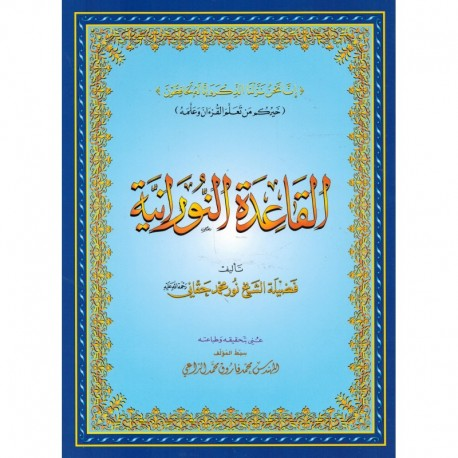 Al Qa'ida An Nouraniya - Grand format