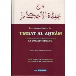 Le commentaire de Umdat Al-Ahkâm : Le commentaire des principaux hadiths de la jurisprudence - 'Abd Allah Al-Bassâm