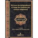 Bréviaire [de jurisprudence] à l'usage des étudiants [en sciences religieuses] (MINHAJ SALIKIN)